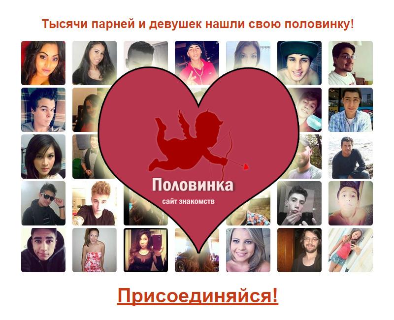 сайт знакомств днепропетровск для серьезных отношений без регистрации